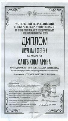 Диплом лауреата I степени V Всероссийского конкурса по фортепиано