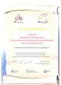 Благодарственное письмо Д.В.Смирнову