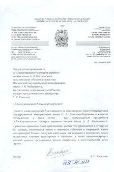 Благодарность ректору А. С.Соколову от ректора Петербургской консерватории А.Н.Васильева