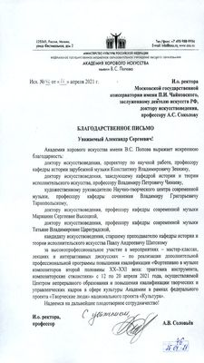 Благодарность коллективу консерватории от Академии имени Попова