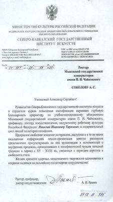 Благодарность Н.И.Тарасевичу от Северо-Кавказского института искусств