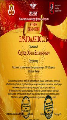 Благодарность Э.Б.Юсупову от Оргкомитета конкурса «Кубок Виктории»