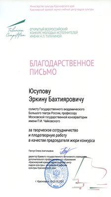 Благодарность Э.Б.Юсупову от Красноярского научно-учебного центра кадров культуры