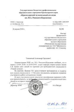 Благодарность Г.И.Лыжову от директора КМК им. Н.А.Римского-Корсакова А.А.Батуры