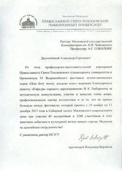 Благодарность В.К.Любарскому от протоиерея Владимира Воробьёва