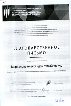 Благодарность А.М.Меркулову от ректора ННГК имени Глинки Э.Б.Фертельмейстер