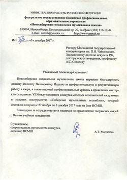 Благодарность Ф.В.Ноделю от директора НСМШ А.Т.Марченко
