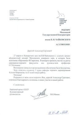 Благодарность А.С. Соколову, С.С. Калинину и К. Боярниковой от художественного руководителя МГАКХ  В.Н. Минина