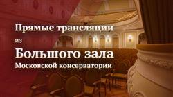 Фестиваль «Московская консерватория — онлайн». Прямые трансляции