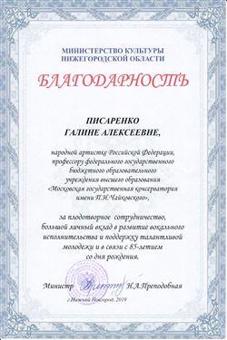 Благодарность Г.А.Писаренко от министра культуры Новогородской области Н.А.Преподобной