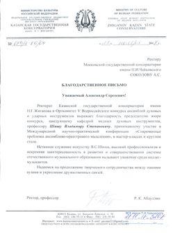 Благодарность В.С.Шишу от ректора Казанской консерватории Р.К.Абдуллина