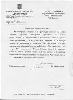 Благодарность Л.Е. Слуцкой, С. Ф.Бармину, К. А. Ласкаевой от главы админинстрации окурга Пресненский