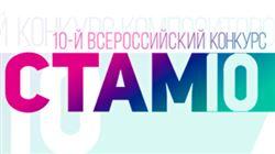 Десятый СТАМ-фестиваль