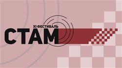 XI СТАМ-фестиваль