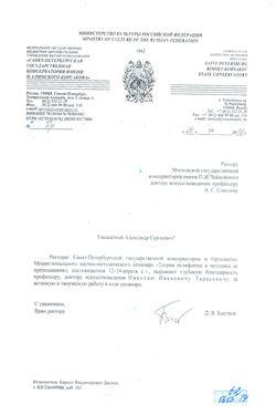 Благодарность Н.И.Тарасевичу от ректора Санкт-Петербургской консерватории Д.В.Быстрова