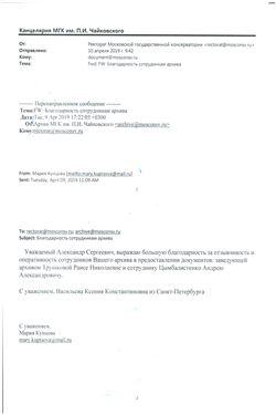 Благодарность Р.Н.Трушковой и А.А.Цымбалистенко от К.К.Васильевой