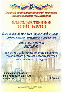 Благодарность М.С.Высоцкой от начальника госпиталя им.Н.Н.Бурденко