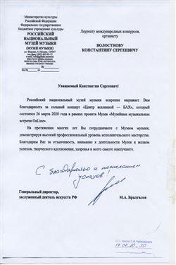Благодарность К.С.Волостнову от директора РНММ М.А.Брызгалова