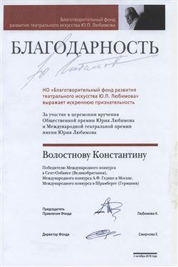 Благодарность К.С.Волостнову от директора «Благотворителного фонда Ю.П.Любимова» Е. Смирновой