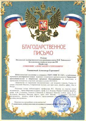Благодарственное письмо А.С.Соколову, педагогам и студентам консерватории
