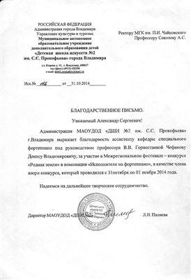 Благодарственное письмо Д. В. Чефанову от ДШИ №2 имени С. С. Прокофьева