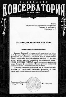 Благодарность А. С. Соколову и Н. П. Толстых от оргкомитета конкурса «Академия фортепиано»