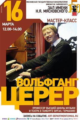 Мастер-класс Вольфганга Церера (орган, Германия)