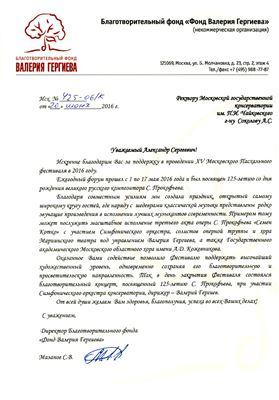 Благодарность А. С. Соколову от Благотворительного фонда Валерия Гергиева