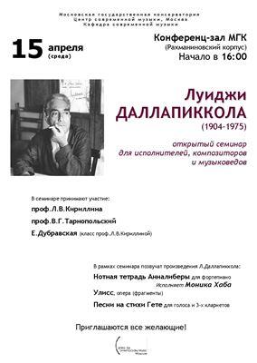 Открытый семинар для исполнителей, композиторов и музыковедов, посвященный творчеству