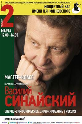 Мастер-класс Василия Синайского (оперно-симфоническое дирижирование, Россия)