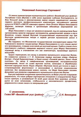Благодарность А. С. Соколову от администрации района «Вилюйский улус (район)»