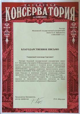 Благодарность Н. П. Толстых от Казанской консерватории