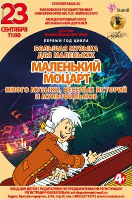 «Маленький Моцарт»
