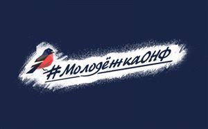 Всероссийский конкурс «Образ будущего страны»
