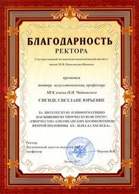 Благодарность С. Ю. Сигиде ректора института имени М. М. Ипполитова-Иванова