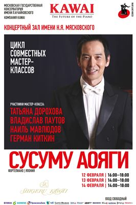 Мастер-классы консерватории и компании «Kawai»