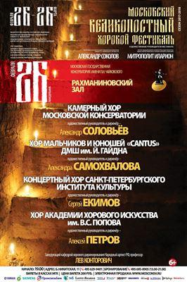 «Московский великопостный хоровой фестиваль»