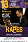 Мастер-класс профессора Л. Карева (орган)