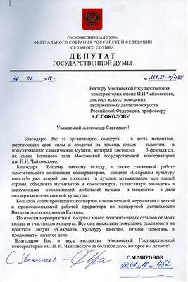 Благодарность А.С. Соколову от С.М. Миронова