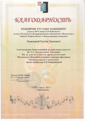 Благодарность Р.Н. Кудоярову от директора детской школы искусств имени Е.П. Макуренковой