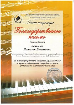 Благодарность Н. Бельковой за работу в качестве Председателя жюри конкурса юных пианистов «Наши надежды»