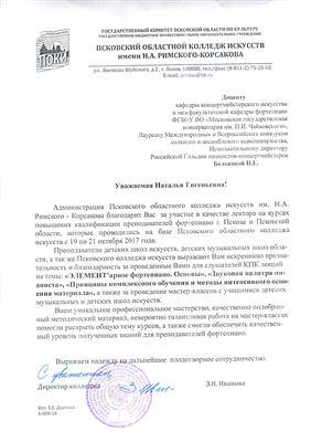 Благодарность Н. Бельковой от администрации Псковского областного колледжа искусств им. Римского-Корсакова