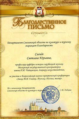 Благодарность С.Ю. Сигиде от Департамента Смоленской области по культуре и туризму