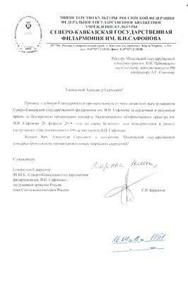 Благодарность А. С. Соколову от Северо-Кавказской государственной филармонии им. В. И. Сафонова
