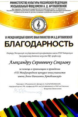 Благодарность А. С. Соколову от музыкального фонда имени А. Артоболевской
