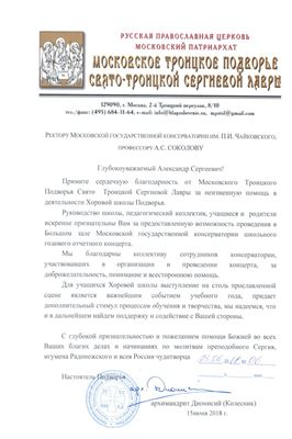 Благодарность от Московского подворья Свято-Троицкой Сергиевой Лавры