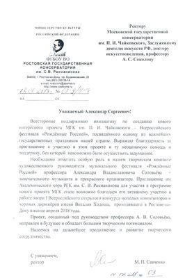 Благодарность А. В. Соловьеву от Ростовской государственной консерватории