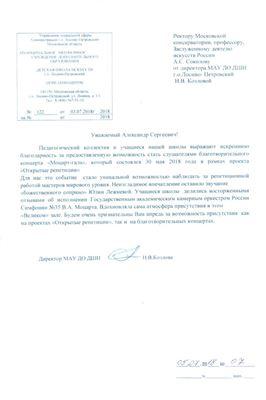Благодарность А.С.Соколову от Детской школы искусств г. о. Лосино-Петровский