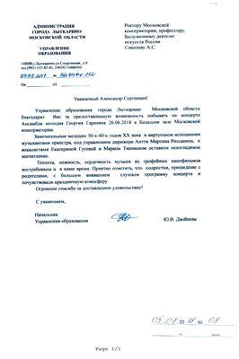 Благодарность А.С.Соколову от Управления образования г. Лыткарино Московской области