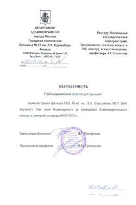 Благодарность А.С.Соколову от администрации ГКБ № 67 имениВ.А.Ворохобова